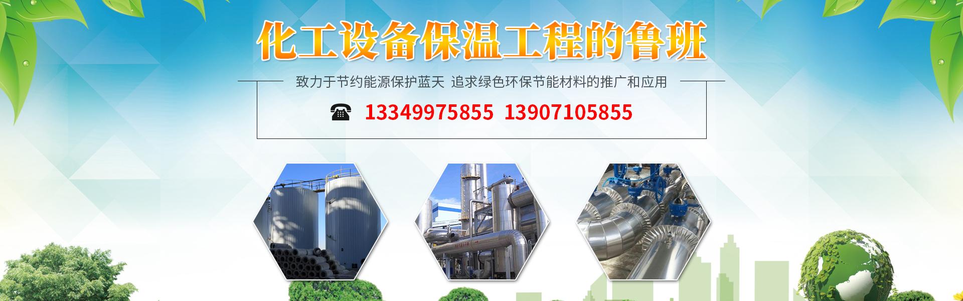 化工设备保温